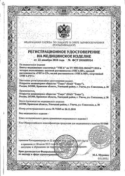 Бинт эластичный медицинский УНГА-СР сертификат