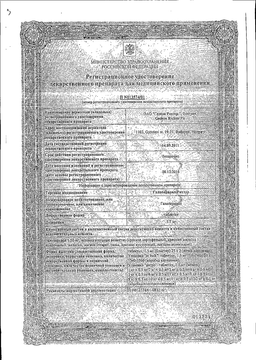 Галоперидол-Рихтер сертификат