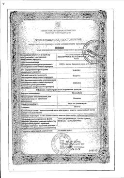 Меманейрин сертификат