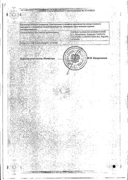 Аква Марис Стронг сертификат