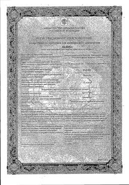 Арител Кор сертификат