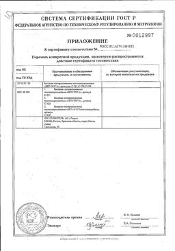 Бандаж послеоперационный Унга Супер (С321) сертификат