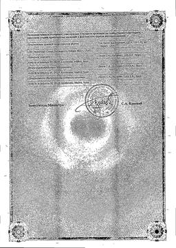 Эффиент сертификат