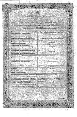 Ноохолин Ромфарм сертификат