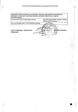 Каптоприл Сандоз сертификат