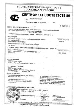 Витаон Бальзам Караваева средство для ухода за полостью рта сертификат
