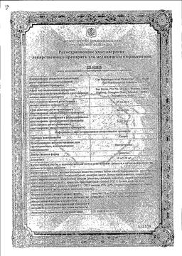 Сотрет сертификат
