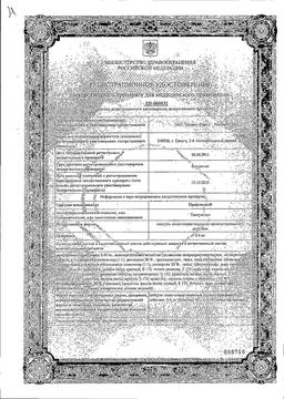 Профлосин сертификат
