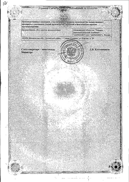 Метформин Пролонг-Акрихин сертификат