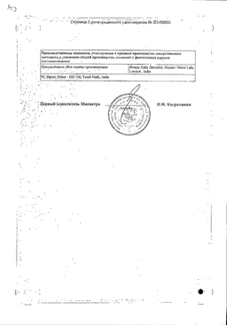 Кросацид сертификат