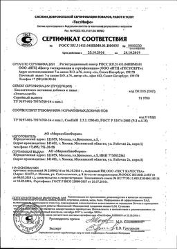Эпигаллат+Индинол сертификат