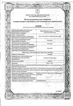 Энанорм сертификат