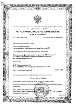 Мультипласт лейкопластырь фиксирующий сертификат