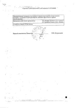 Аркетал Ромфарм сертификат