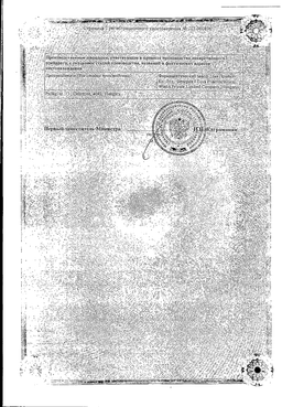 Лоратадин-Тева сертификат