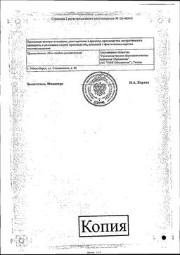 Преднизолон буфус сертификат