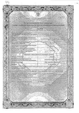 Назик сертификат