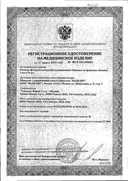 Оксиал раствор офтальмологический увлажняющий сертификат
