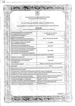Брилинта сертификат