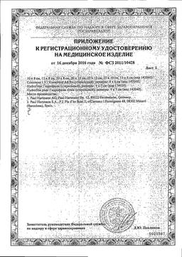 Omnisilk Пластырь фиксирующий сертификат