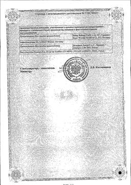 Микрогинон сертификат