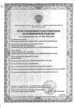 Cosmos Water-Resistant Пластырь сертификат