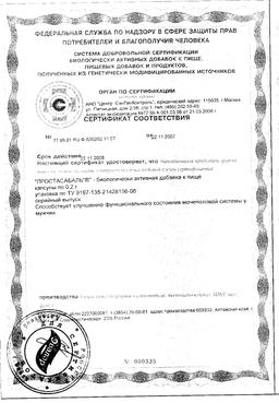 Простасабаль сертификат