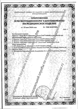 Accu-Chek Softclix Ланцеты сертификат