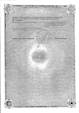 Стрепсилс Интенсив сертификат