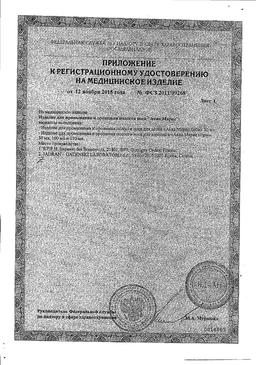Аква Марис беби сертификат