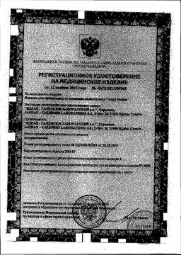 Аква Марис норм сертификат