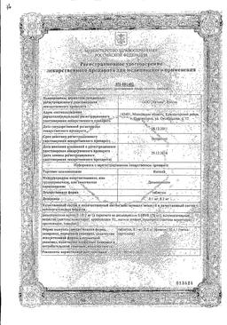 Натива сертификат