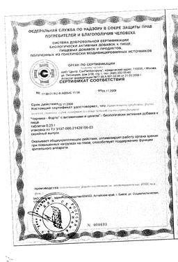 Черника-форте с витаминами и цинком для детей сертификат