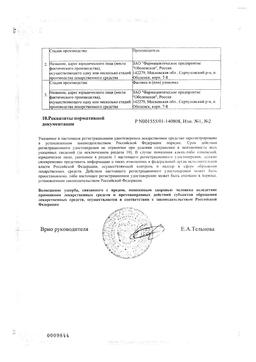 Римантадин Актитаб сертификат