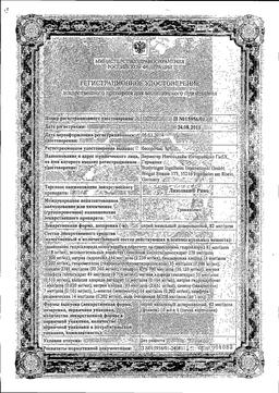 Лазолван Рино сертификат