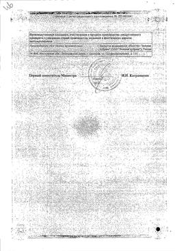 Авекорт сертификат