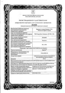 Эраксис сертификат