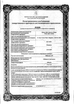 Небилонг АМ сертификат
