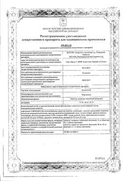 Каликста сертификат