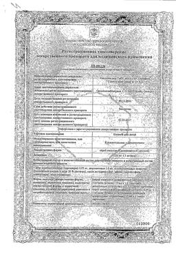 Назик для детей сертификат