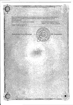Гуттасил сертификат