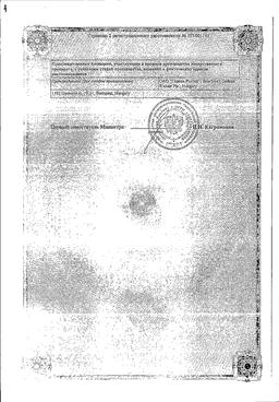 Силует сертификат