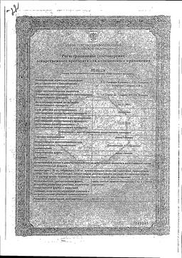 ДексаТобропт сертификат