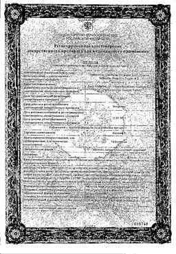 Аксосеф сертификат