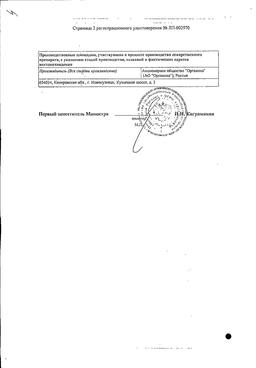 Кетопрофен Органика сертификат