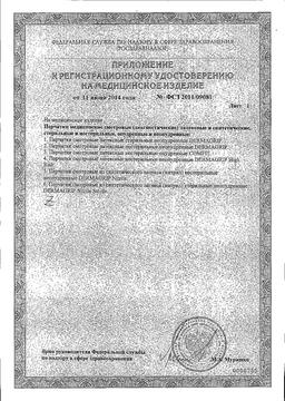 Перчатки смотровые латексные сертификат