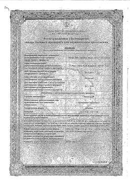 Эквакард сертификат