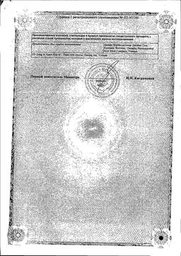 Звездочка Флю сертификат