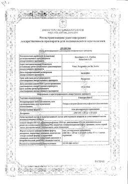 Гепатромбин С сертификат