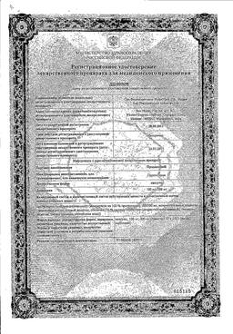 Праджисан сертификат